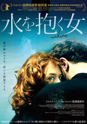 Undine's Poster