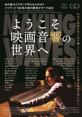메이킹 웨이브: 영화 사운드의 예술의 포스터