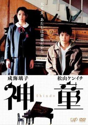『神童』のポスター