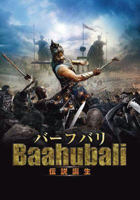Baahubali: The Beginning's Poster
