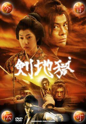 『今昔伝奇 剣地獄 CHANG・BALLA』のポスター