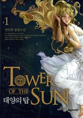 태양의 탑's Poster