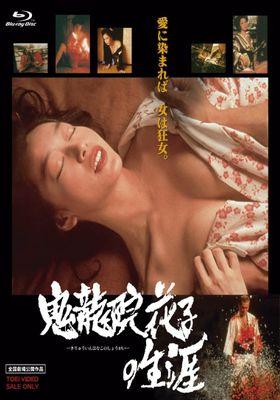 『鬼龍院花子の生涯』のポスター