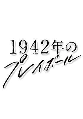 1942Nenno Pureiboru 's Poster