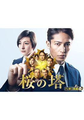 『桜の塔』のポスター