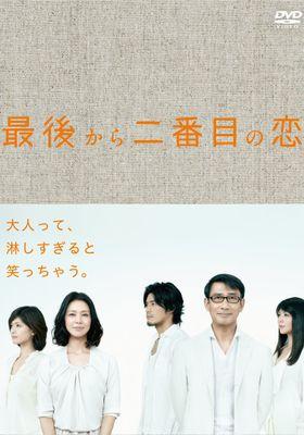『最後から二番目の恋』のポスター