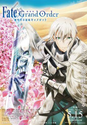 『劇場版Fate/Grand Order 神聖円卓領域キャメロット 後編 Paladin; Agateram』のポスター