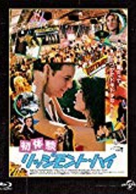 Fast Times at Ridgemont High's Poster