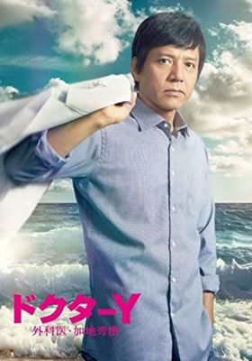 Expand Doctor-Y ~Gekai Kaji Hideki~ Season 1's Poster