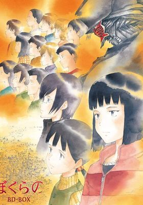 Bokurano: Ours 's Poster