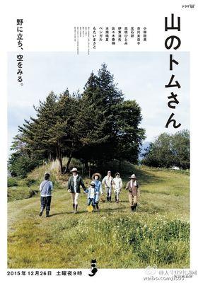 『山のトムさん』のポスター