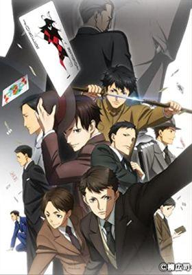 Joker Game 's Poster