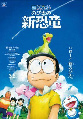 『映画ドラえもん のび太の新恐竜』のポスター