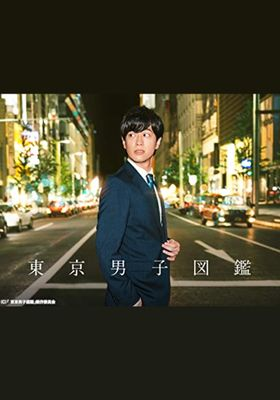 Tokyo Danshi Zukan 's Poster