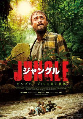 정글의 포스터
