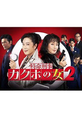 Kakuho no Onna Season 2's Poster