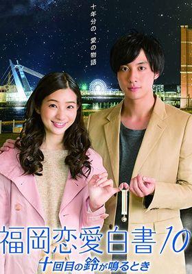 『福岡恋愛白書10 十回目の鈴が鳴るとき』のポスター