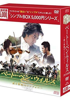 Beethoven Virus Season 1's Poster