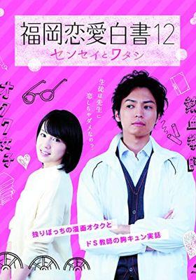 Love Stories From Fukuoka 12's Poster