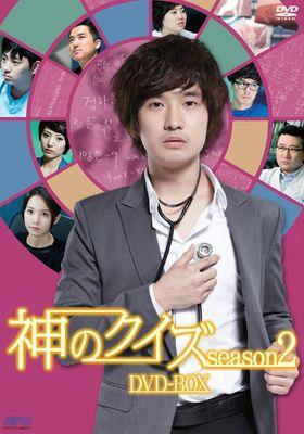 God's Quiz Season 2's Poster