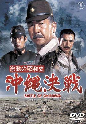 『激動の昭和史 沖縄決戦』のポスター