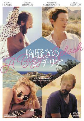 『胸騒ぎのシチリア』のポスター