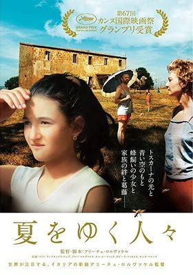 『夏をゆく人々』のポスター
