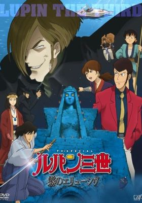 Lupin the Third: The Elusive Fog's Poster