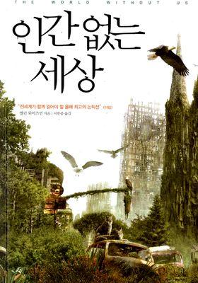 인간 없는 세상's Poster