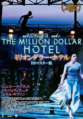 밀리언 달러 호텔의 포스터