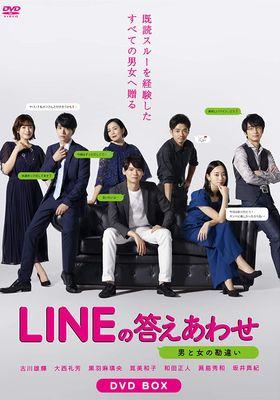 LINEの答えあわせ〜男と女の勘違い〜 's Poster