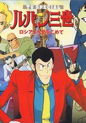 Lupin the Third: From Russia with Love's Poster