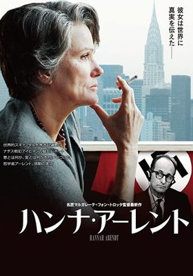 Hannah Arendt's Poster