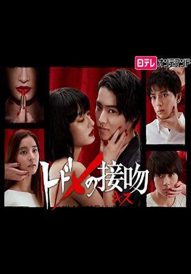 Kiss that Kills 's Poster