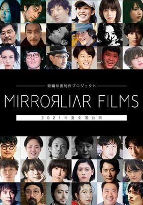 MIRRORLIAR FILMS Season1's Poster