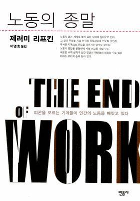 노동의 종말's Poster