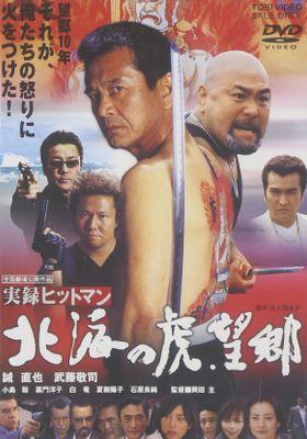 『実録ヒットマン 北海の虎 望郷』のポスター