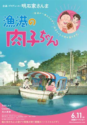 『漁港の肉子ちゃん』のポスター
