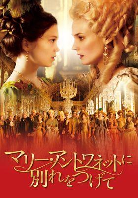 Farewell, My Queen's Poster