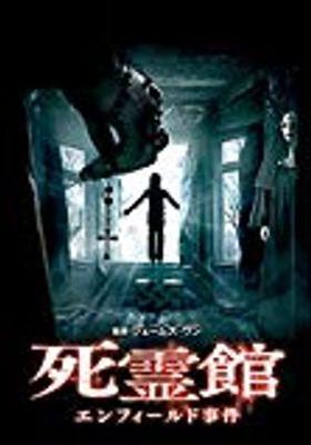 『死霊館 エンフィールド事件』のポスター