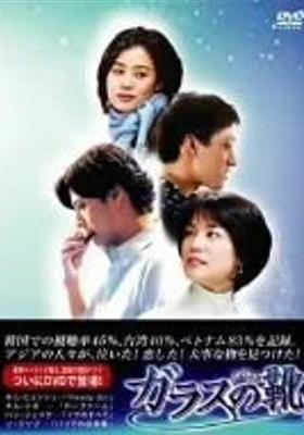 유리구두's Poster
