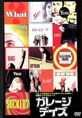 『ガレージ・デイズ』のポスター