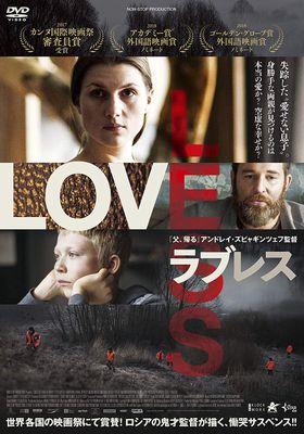 Loveless's Poster