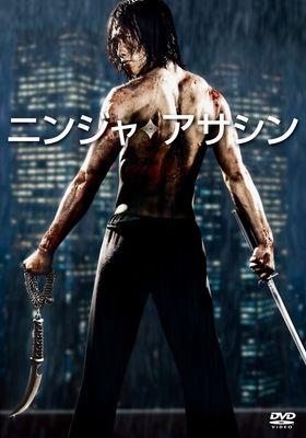 닌자 어쌔신의 포스터