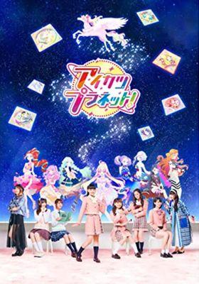 Aikatsu Planet! 's Poster