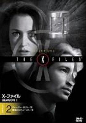 『X-ファイル  シーズン1』のポスター
