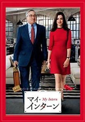 『マイ・インターン』のポスター
