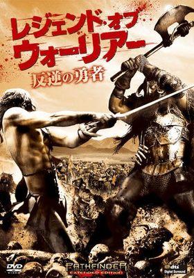 『レジェンド・オブ・ウォーリアー 反逆の勇者』のポスター