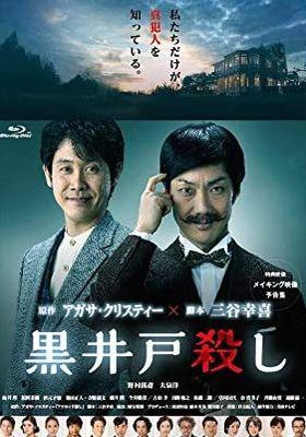Kuroido Goroshi 's Poster