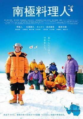 『南極料理人』のポスター